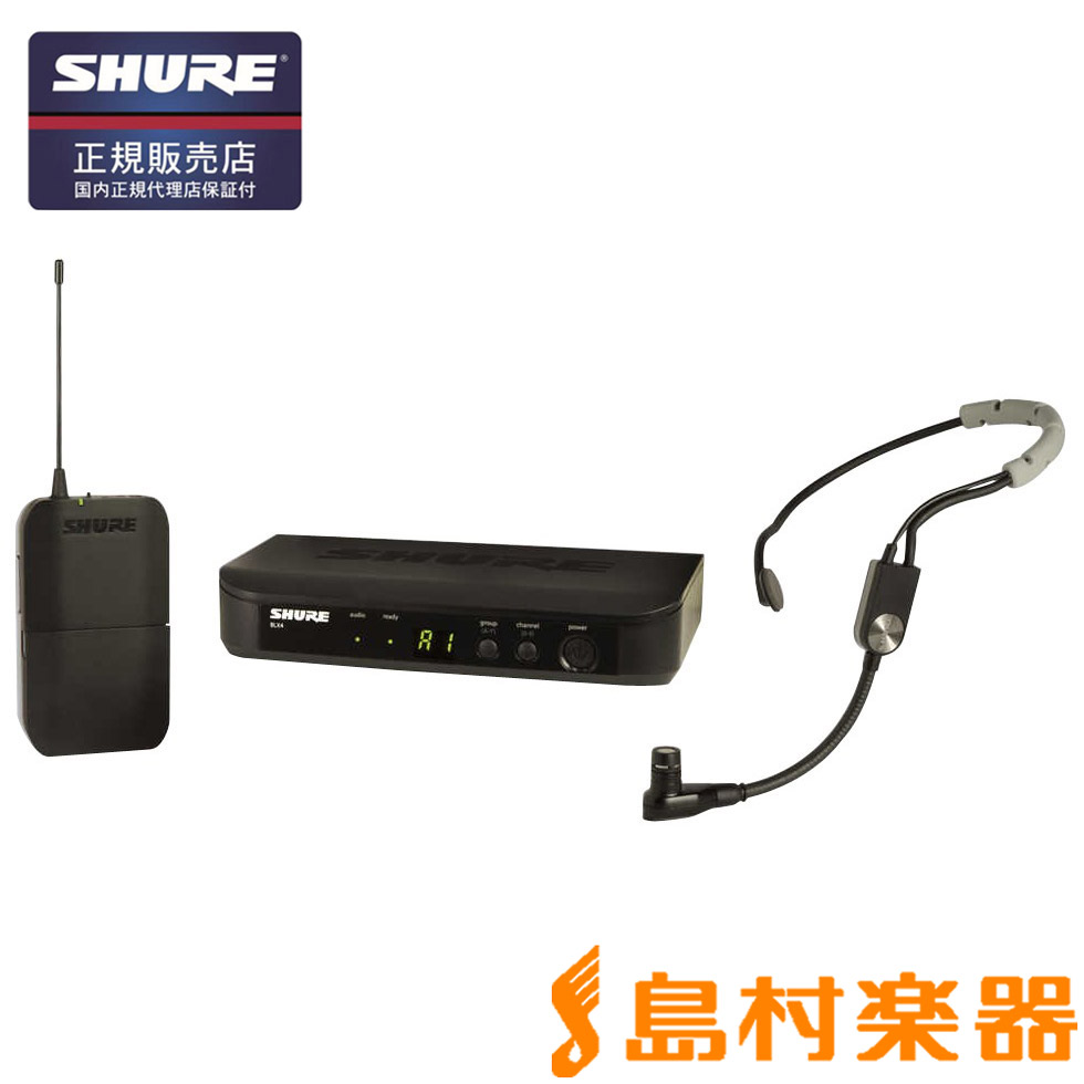 SHURE BLX14/SM35 ヘッドセットワイヤレスシステム 【シュア】【国内正規品】