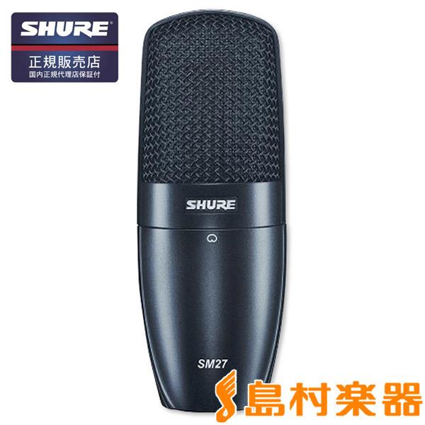 SHURE SM27-SC-X 多目的コンデンサーマイクロホン 【シュア】【国内正規品】
