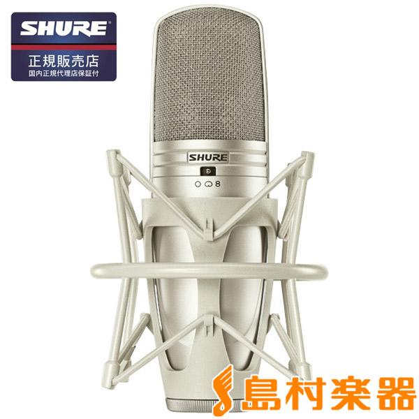 SHURE KSM44A/SL-X サイドアドレス・コンデンサー・マイクロホン 【シュア】【国内正規品】