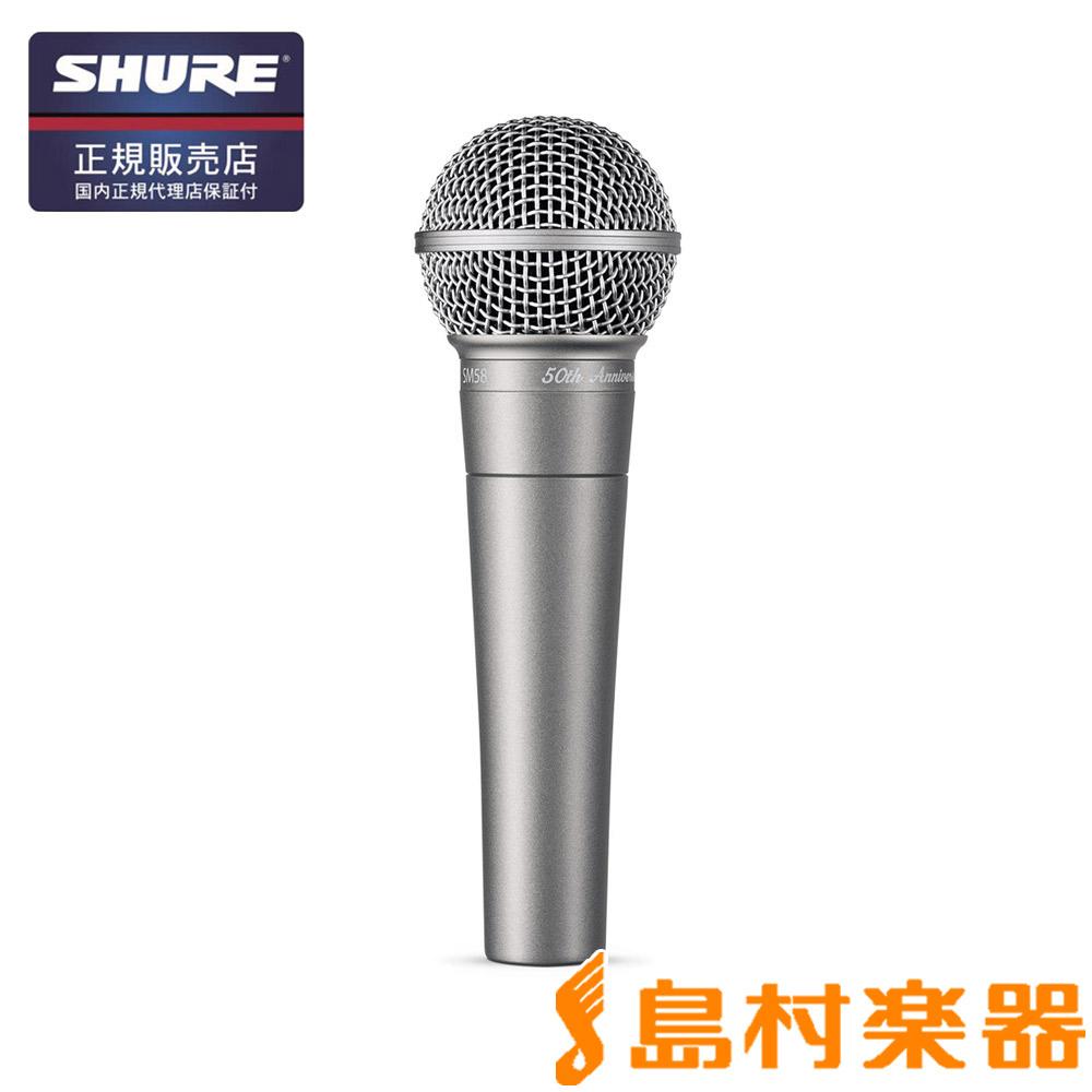 SHURE SM58-50A 50周年記念モデル ダイナミックマイク 【シュア】【国内正規品】