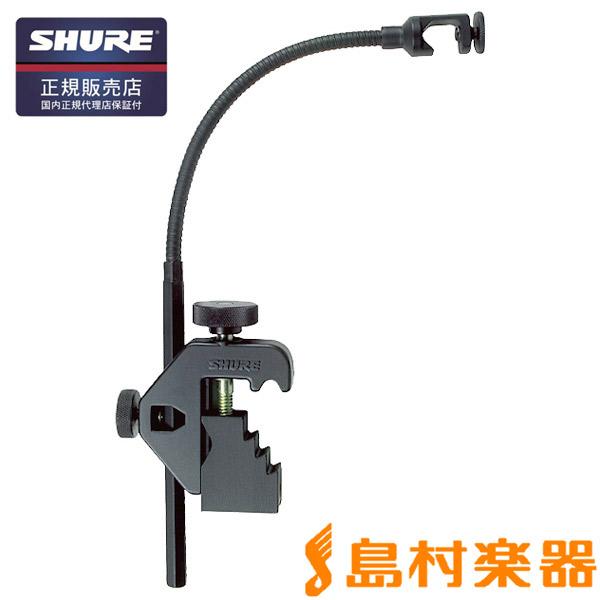 SHURE A98D ドラム用マイクアダプター 【シュア】【国内正規品】