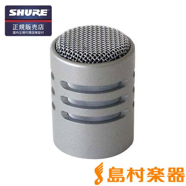 SHURE R104 マイクロホン用カートリッジ 【シュア】【国内正規品】