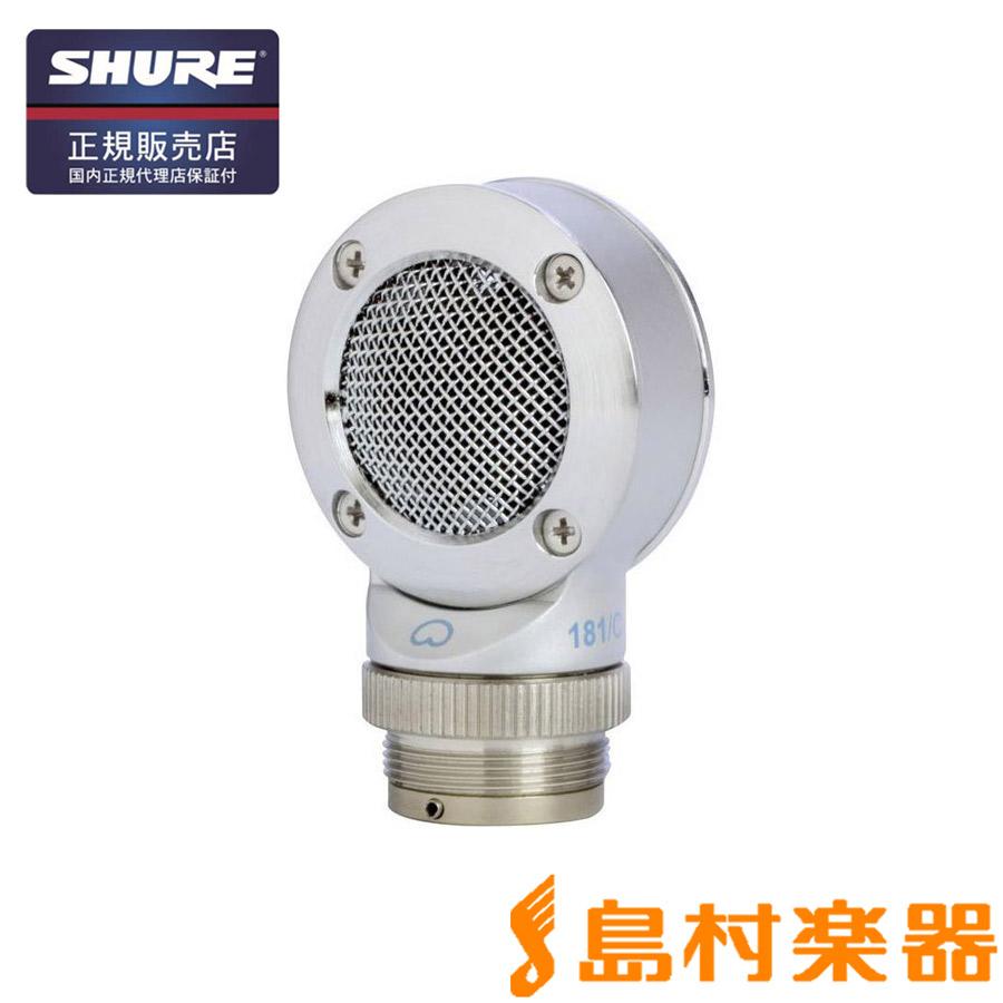 SHURE RPM181/S マイク用カートリッジ 【シュア】【国内正規品】