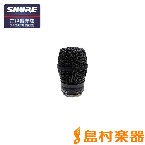 SHURE RPW116 マイク用カートリッジ 【シュア】【国内正規品】
