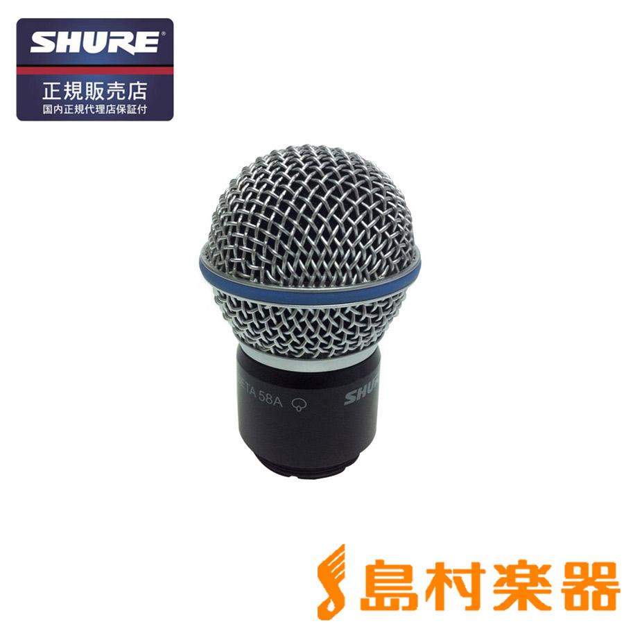 SHURE RPW118 マイク用カートリッジ 【シュア】【国内正規品】