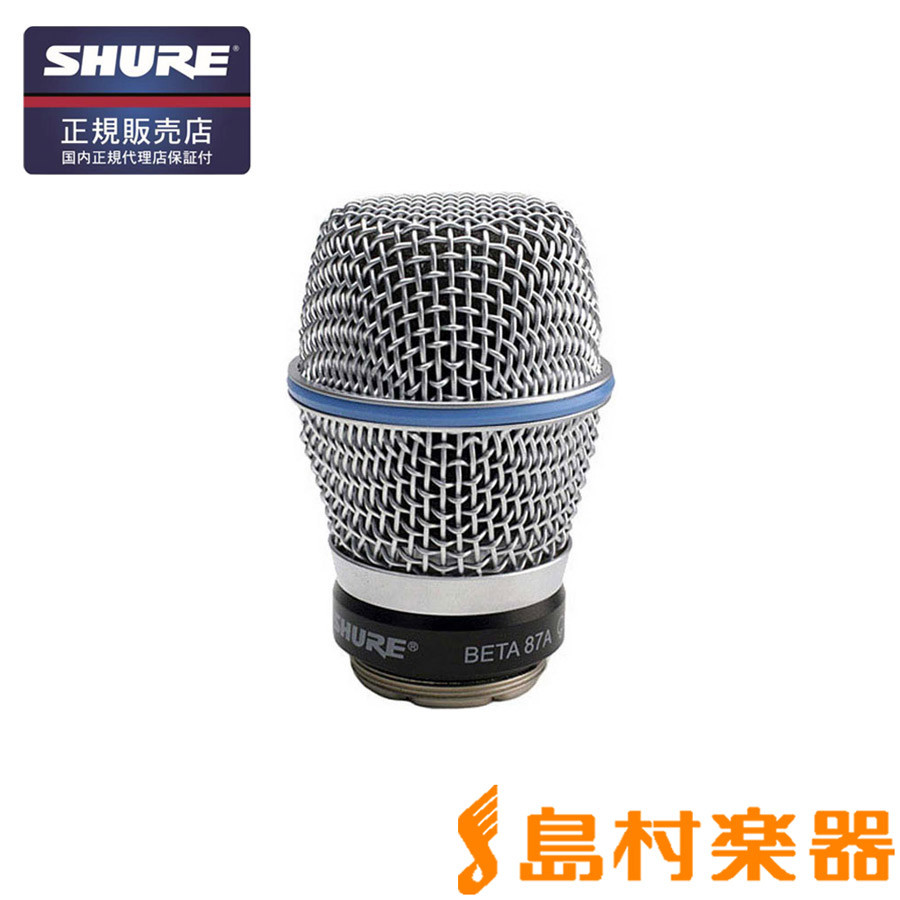 SHURE RPW120 マイク用カートリッジ 【シュア】【国内正規品】