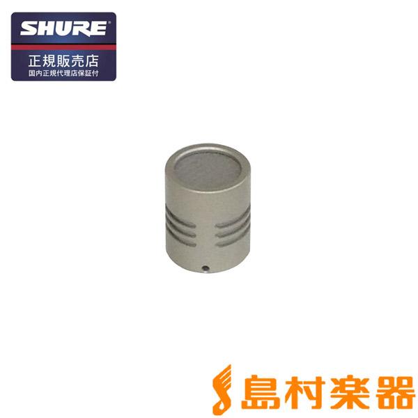 SHURE RPM116 マイク用カートリッジ 【シュア】【国内正規品】