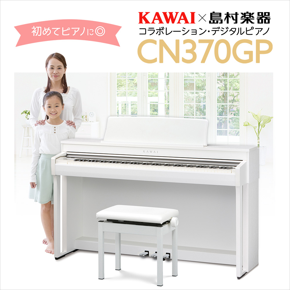 KAWAI CN370GP PW ピュアホワイト 電子ピアノ 88鍵盤 【カワイ】【島村楽器限定】【配送設置無料・代引き払い不可】【別売り延長保証対応プラン:D】