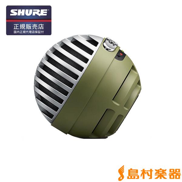 SHURE MV5/A-G-LTG-A デジタル コンデンサーマイク iOS対応 Android対応 【グリーン】 Motiv 【シュア】【国内正規品】