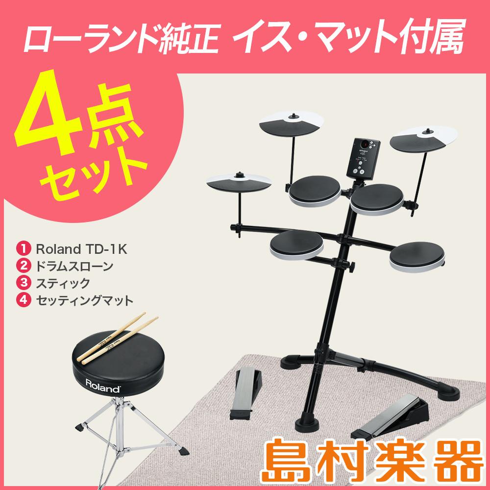 Roland 電子ドラム TD-1K ローランド純正イス・マット付属4点セット【即納可能】【オンラインストア限定 TD1K V-Drums】【セール価格8月31日まで】