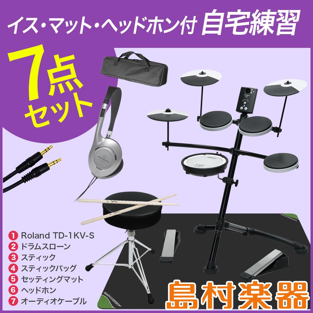 Roland 電子ドラム TD-1KV マット付き自宅練習7点セット ローランド【即納可能】【オンラインストア限定 TD1KV V-Drums】【セール価格8月31日まで】