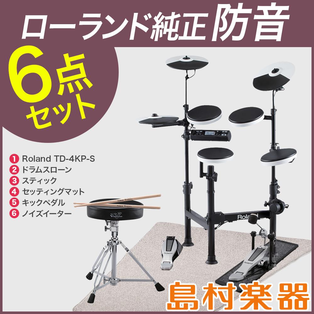 Roland 電子ドラム TD-4KP-S ローランド純正防音6点セット【即納可能】【オンラインストア限定 TD4KPS V-Drums】