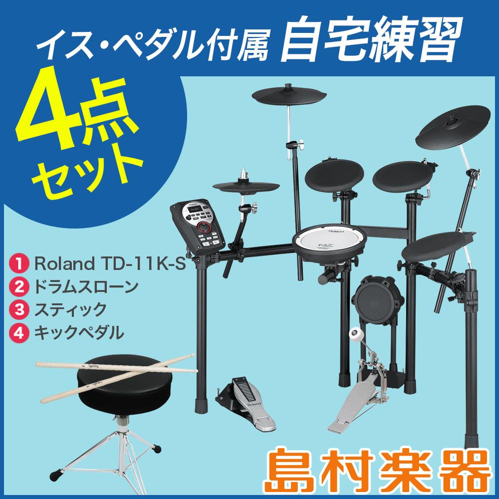 Roland TD-11K-S 自宅練習4点セット 電子ドラム セット 【即納可能】 【ローランド TD-11K-S V-Drums】