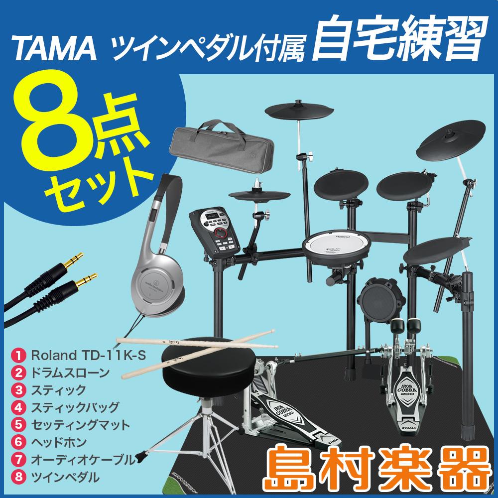 Roland 電子ドラム TD-11K-S TAMAツインペダル付属8点セット ローランド【即納可能】【オンラインストア限定 TD11KS V-Drums】
