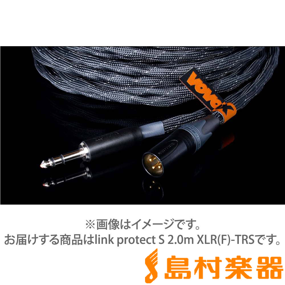 VOVOX link protect S 2.0m XLR(F)-TRS (6.1016) マイクケーブル/200cm XLRメス-TRS 【ヴォヴォックス】