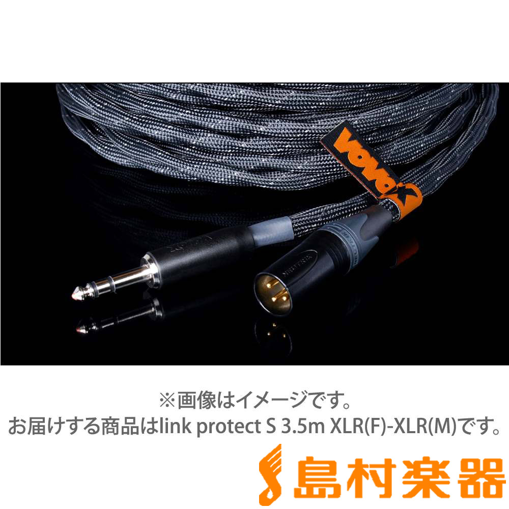VOVOX link protect S 3.5m XLR(F)-XLR(M) (6.1002) マイクケーブル/350cm XLRメス-XLRオス 【ヴォヴォックス】