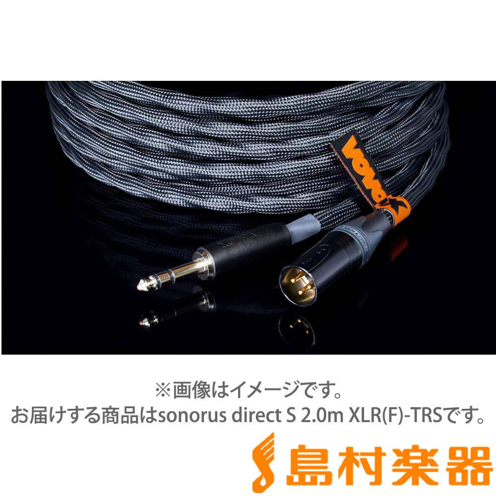 VOVOX sonorus direct S 2.0m XLR(F)-TRS (6.3316) マイクケーブル/200cm XLRメス-TRS 【ヴォヴォックス】
