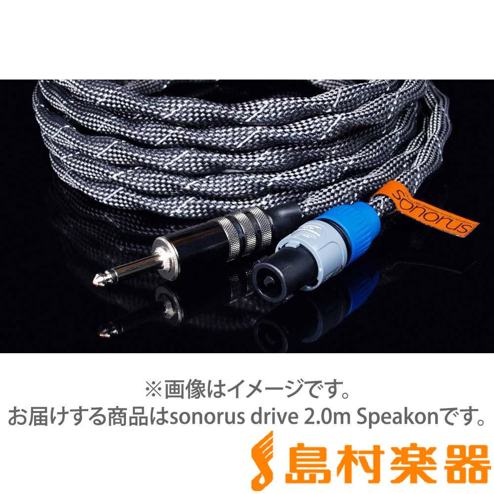 VOVOX sonorus drive 2.0m Speakon (6.3504) スピーカーケーブル/200cm スピコン-スピコン 【ヴォヴォックス】