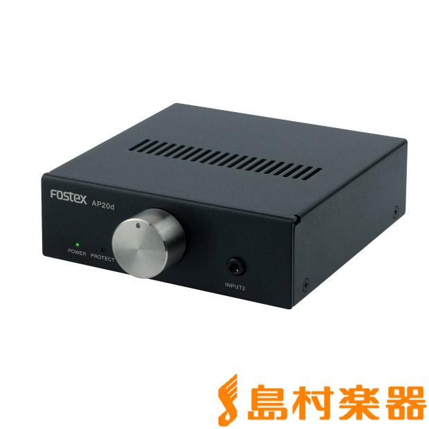 FOSTEX AP20d パーソナルアンプ 【フォステクス】