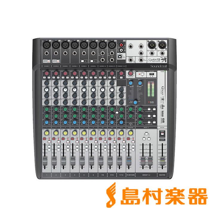 SOUNDCRAFT Signature 12MTK マルチトラックモデル アナログミキサー 【サウンドクラフト】