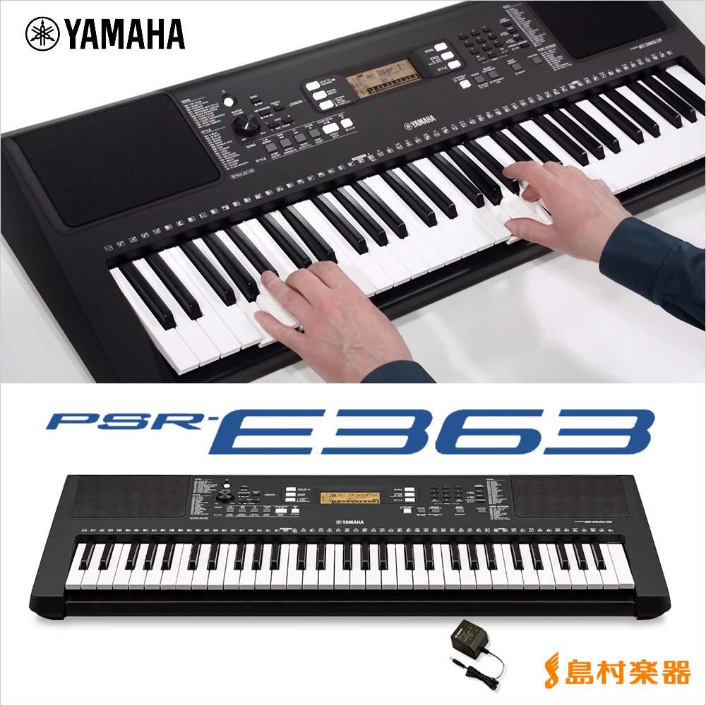 YAMAHA PSR-E363 キーボード ポータトーン 【61鍵】 【ヤマハ PSRE363 PORTATONE】