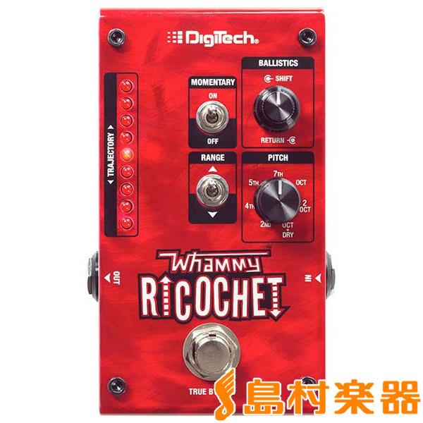DigiTech WHAMMY RICOCHET ワーミーペダル 【デジテック】