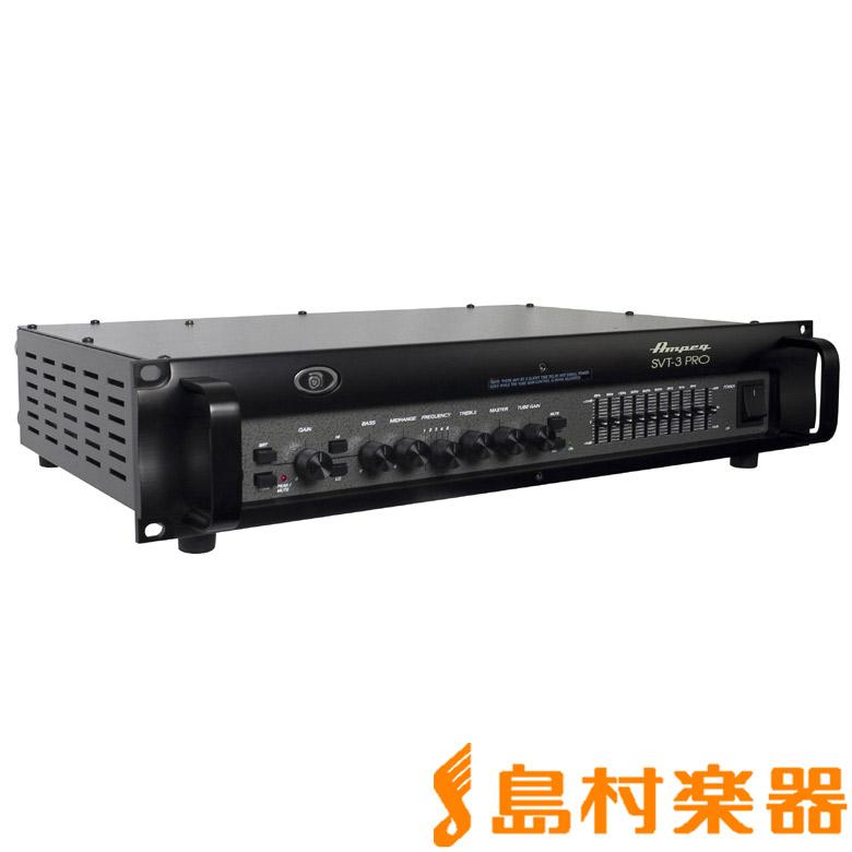Ampeg SVT-3PRO ベースアンプヘッド 【アンペグ】