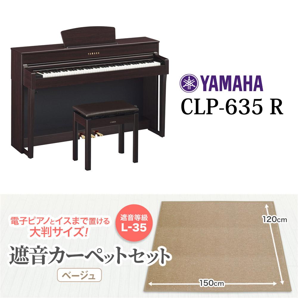 YAMAHA CLP-635R ベージュカーペット大セット 電子ピアノ クラビノーバ 88鍵盤 【ヤマハ CLP635 Clavinova】【配送設置無料・代引き払い不可】【別売り延長保証対応プラン:D】