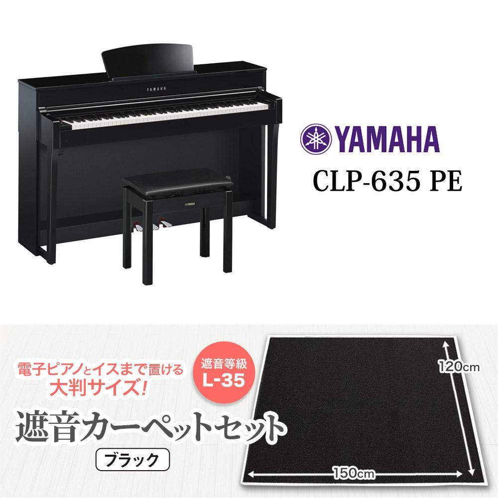 YAMAHA CLP-635PE ブラックカーペット大セット 電子ピアノ クラビノーバ 88鍵盤 【ヤマハ CLP635 Clavinova】【配送設置無料・代引き払い不可】【別売り延長保証対応プラン:D】