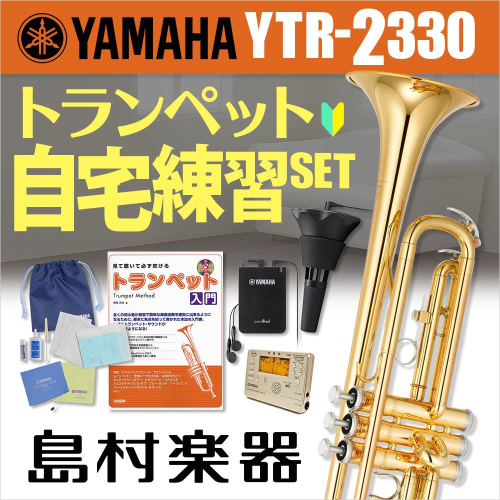 YAMAHA YTR-2330 自宅練習セット トランペット 【ヤマハ YTR2330 初心者 入門】