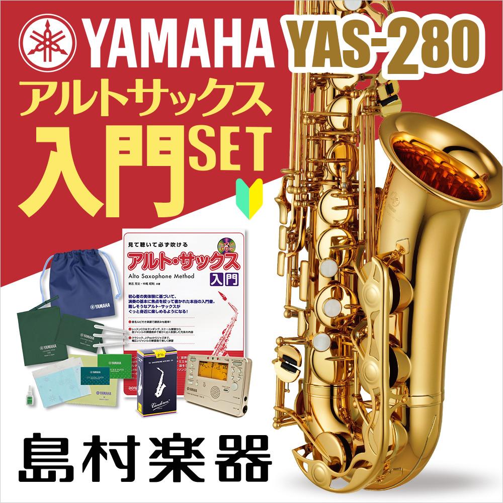 YAMAHA YAS-280 初心者 入門 セット サックス アルトサックス 【ヤマハ YAS280】