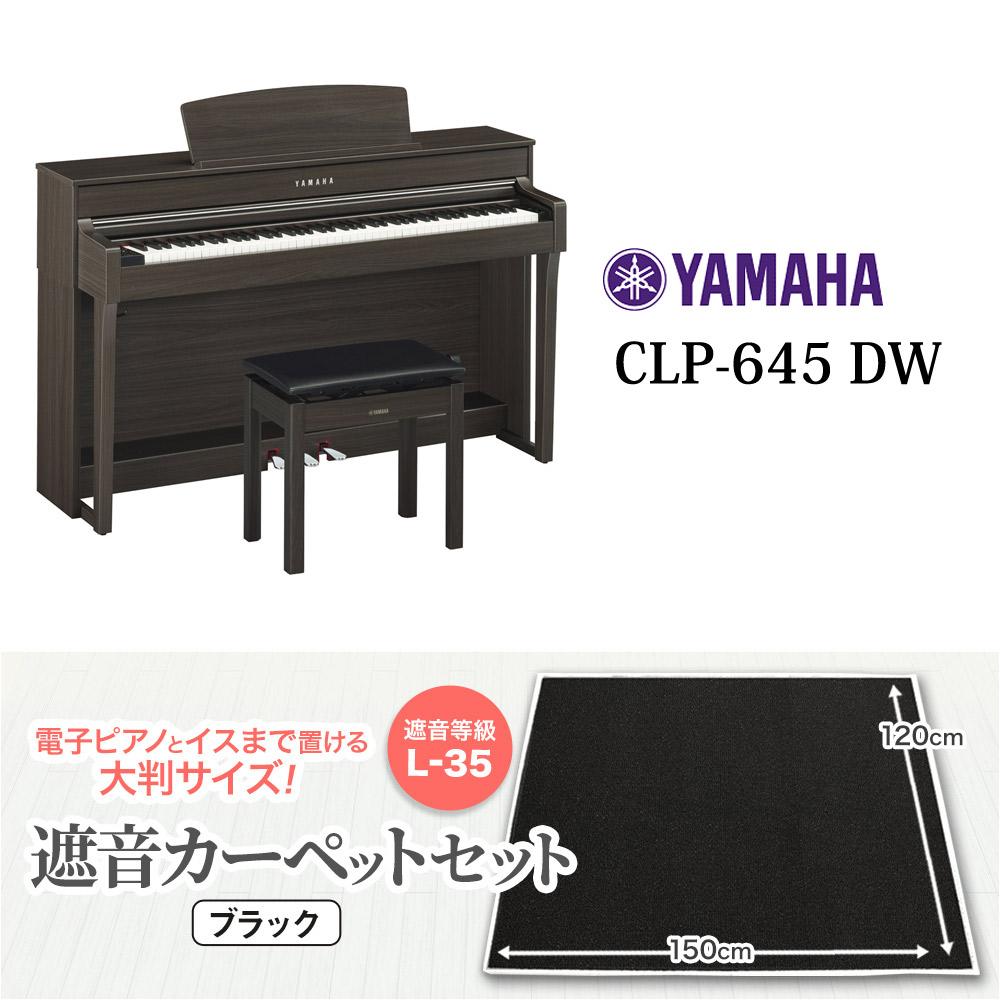 YAMAHA CLP-645DW ブラックカーペット大セット 電子ピアノ クラビノーバ 88鍵盤 【ヤマハ CLP645 Clavinova】【配送設置無料・代引き払い不可】【別売り延長保証対応プラン:C】