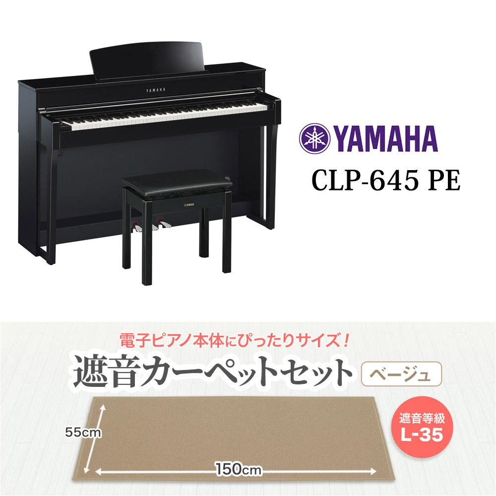 YAMAHA CLP-645PE ベージュカーペット小セット 電子ピアノ クラビノーバ 88鍵盤 【ヤマハ CLP645 Clavinova】【配送設置無料・代引き払い不可】【別売り延長保証対応プラン:C】