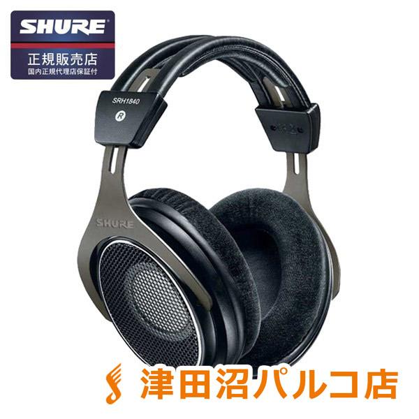 SHURE SRH1840 プロフェッショナル・オープンバック・ヘッドホン 【シュア】【津田沼パルコ店】【国内正規品】