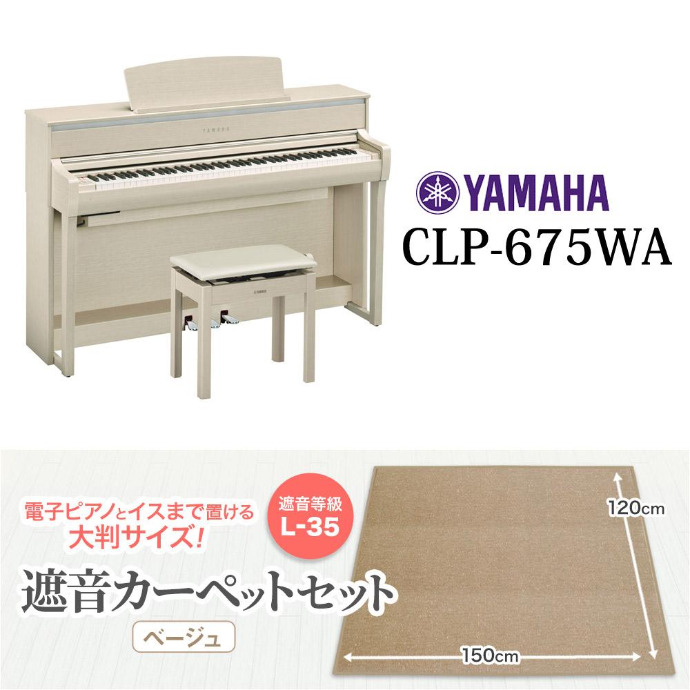 YAMAHA CLP-675WA ベージュカーペット大セット 電子ピアノ クラビノーバ 88鍵盤 【ヤマハ CLP675】【配送設置無料・代引き払い不可】【別売り延長保証対応プラン:C】