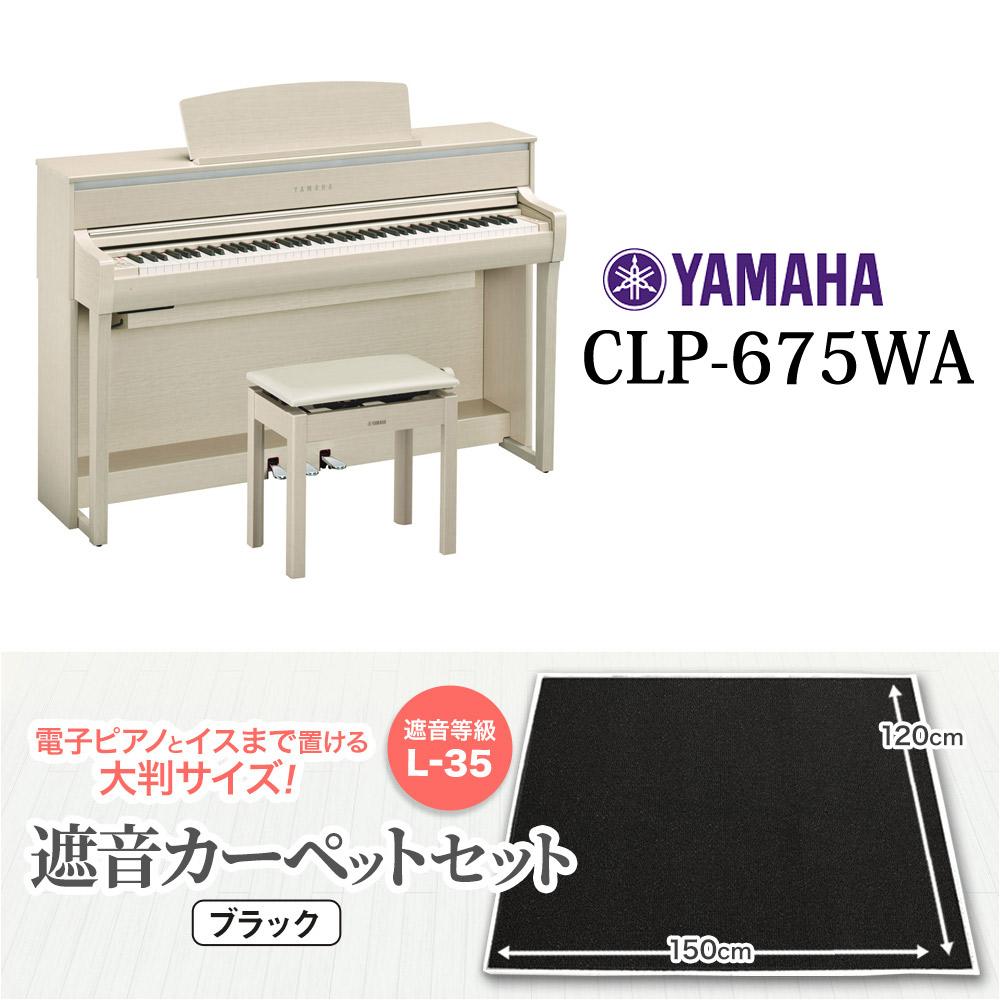 YAMAHA CLP-675WA 新生活 ブラックカーペット大セット 電子ピアノ クラビノーバ 88鍵盤 別売り延長保証対応プラン:C 代引き払い不可 配送設置無料 ヤマハ CLP675 超激得SALE