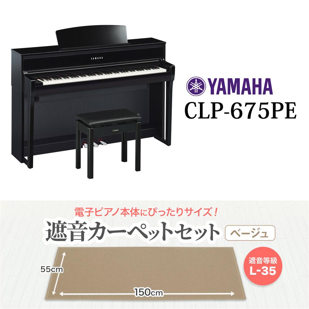 YAMAHA CLP-675PE カーペット小セット 電子ピアノ クラビノーバ 88鍵盤 【ヤマハ CLP675】【配送設置無料・代引き払い不可】【別売り延長保証対応プラン:B】