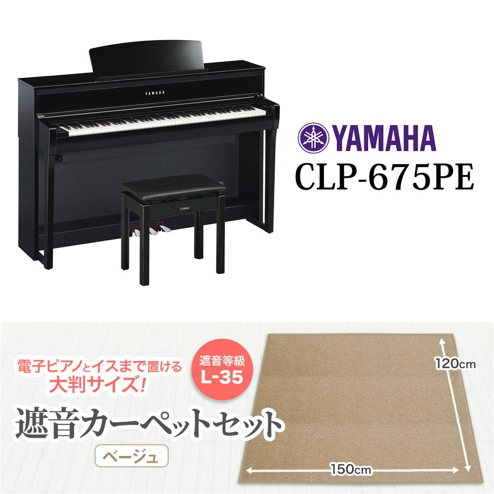 YAMAHA CLP-675PE カーペット大セット 電子ピアノ クラビノーバ 88鍵盤 【ヤマハ CLP675】【配送設置無料・代引き払い不可】【別売り延長保証対応プラン:B】