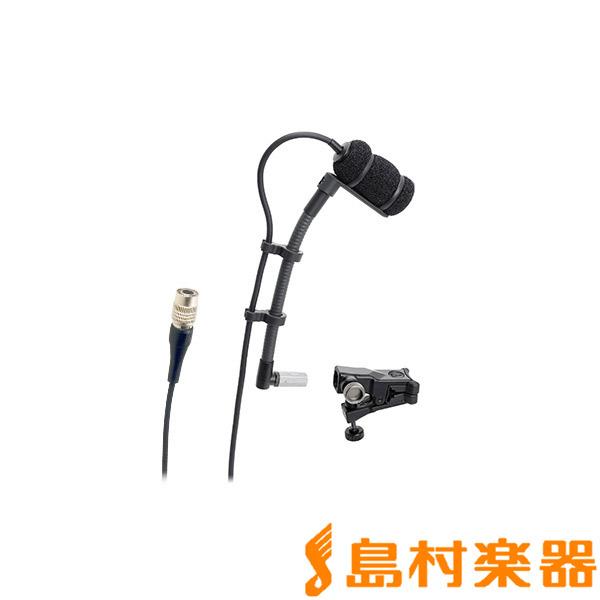 audio-technica ATM350UcW コンデンサーマイク [ 管楽器・ 弦楽器 ]用 ワイヤレス専用マイク 【オーディオテクニカ】