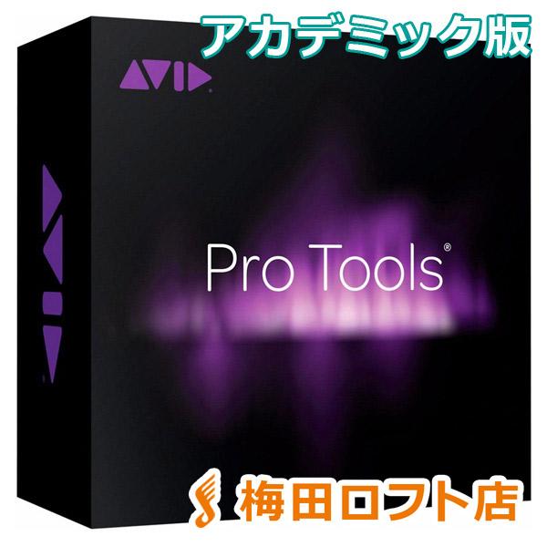 Avid Standard Support AC Pro Tools 年間アップグレード&プラグイン&サポートプラン アカデミック版 【アビッド】【梅田ロフト店】【国内正規品】