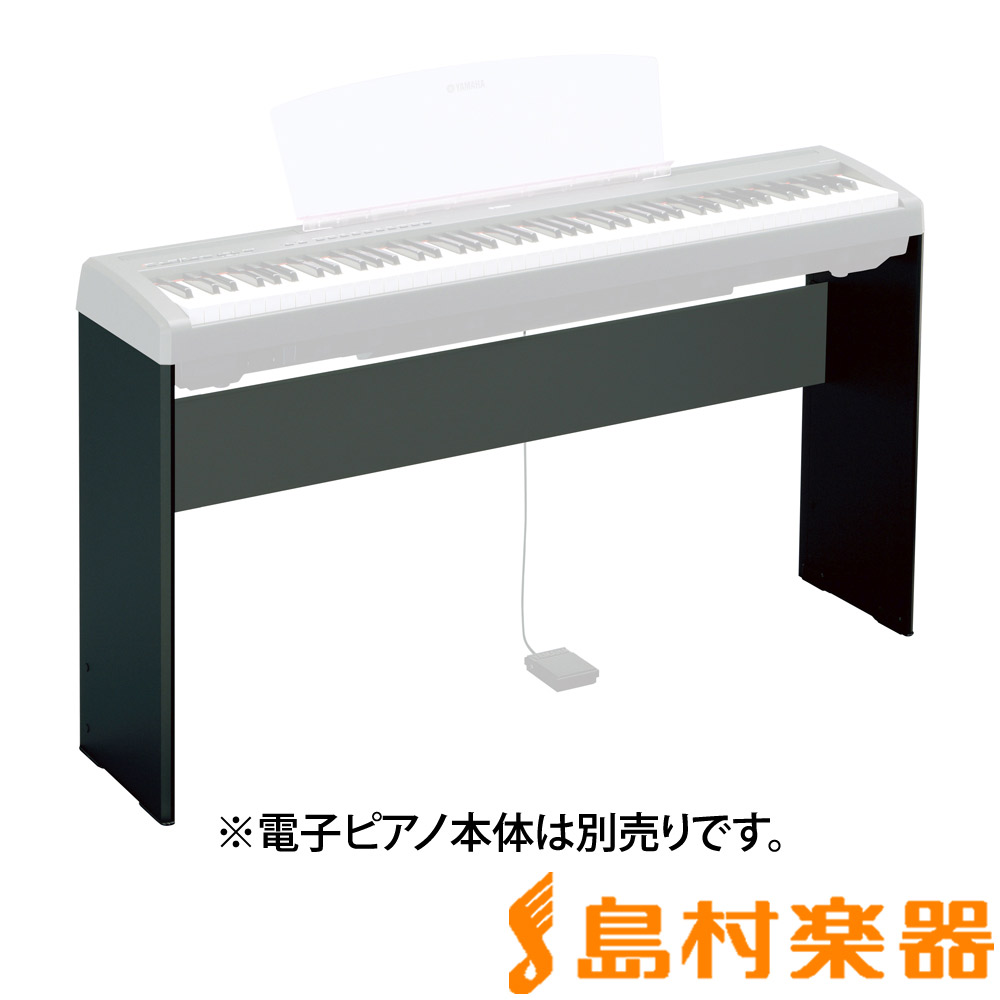 YAMAHA L-85 (ブラック) 電子ピアノスタンド 【P-115/P-105/P-95/P-45専用】 【ヤマハ L85】