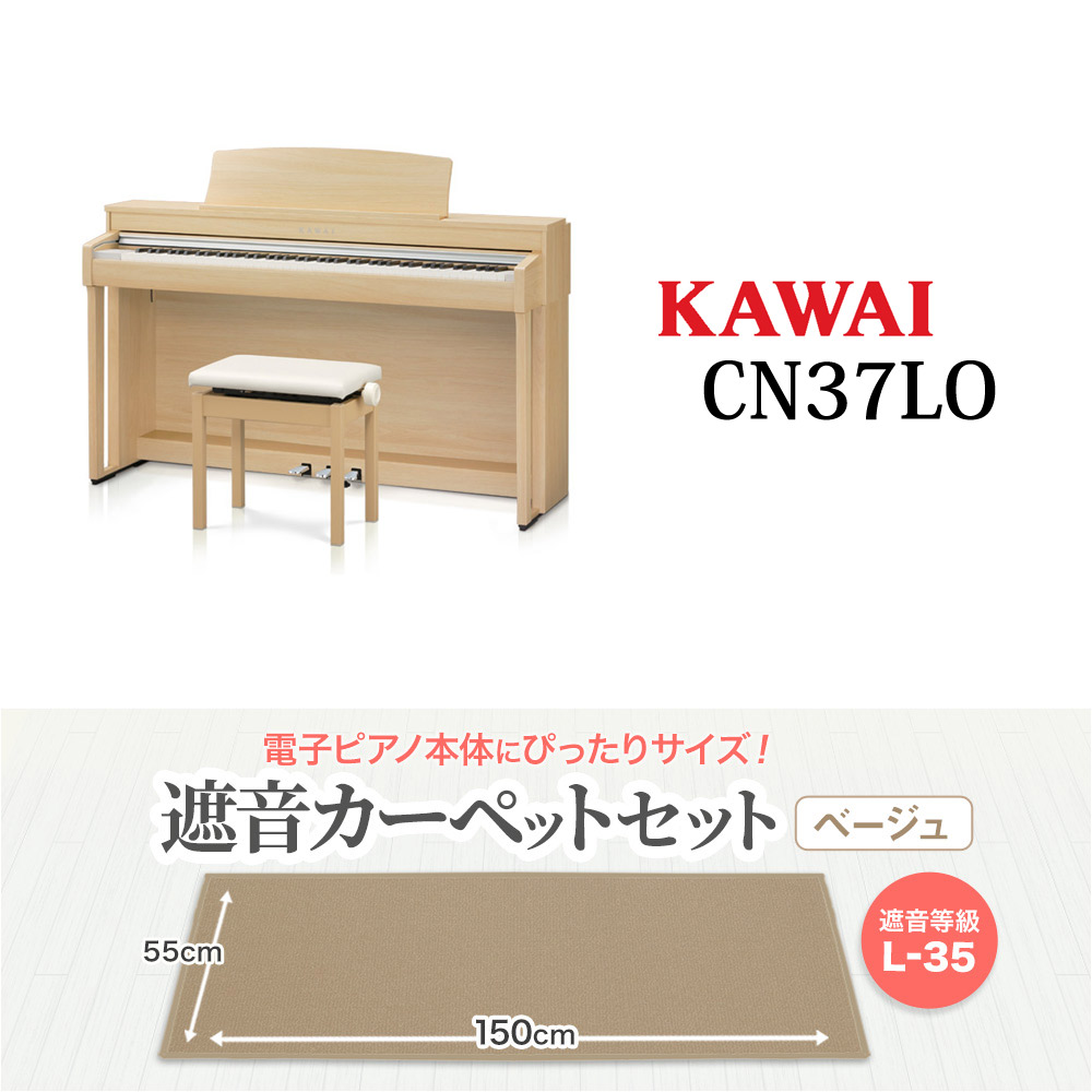 KAWAI CN37LO カーペット(小)セット 電子ピアノ 88鍵盤 【カワイ】【配送設置無料・代引き払い不可】【別売り延長保証対応プラン:D】