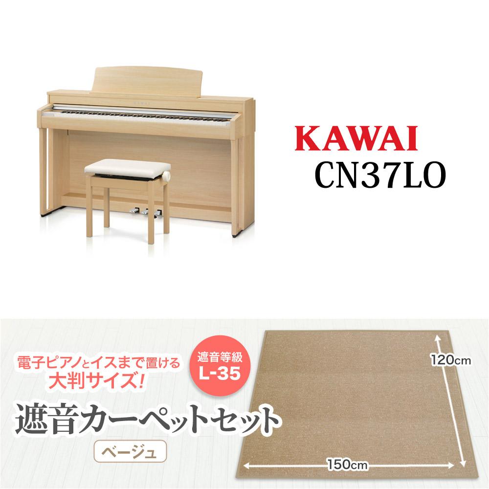 KAWAI CN37LO カーペット(大)セット 電子ピアノ 88鍵盤 【カワイ】【配送設置無料・代引き払い不可】【別売り延長保証対応プラン:D】