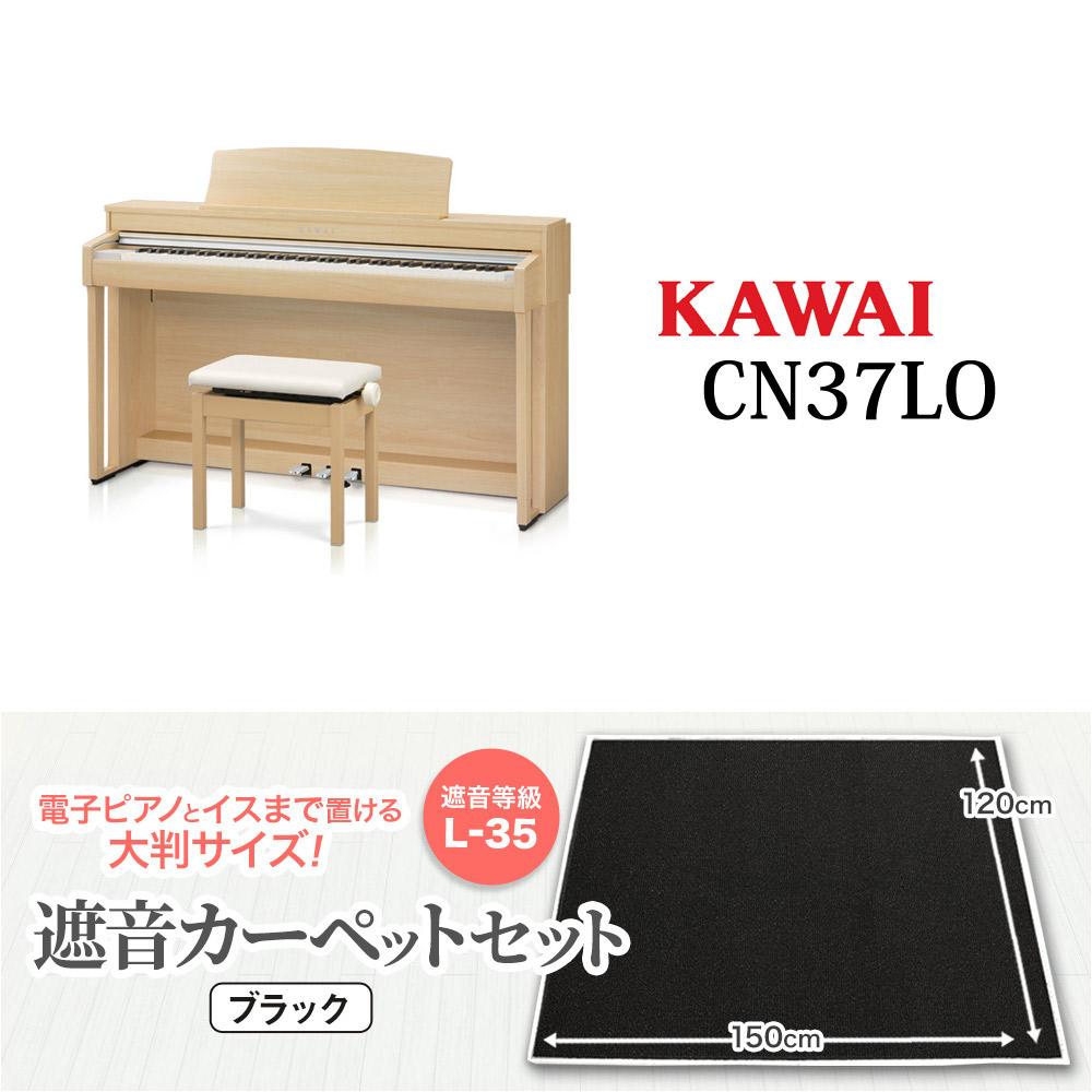 KAWAI CN37LO ブラックカーペット(大)セット 電子ピアノ 88鍵盤 【カワイ】【配送設置無料・代引き払い不可】【別売り延長保証対応プラン:D】