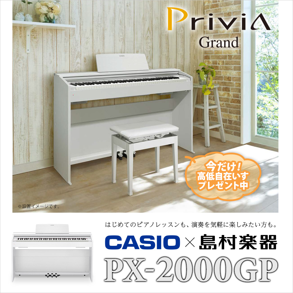 CASIO PX-2000GP 電子ピアノ 88鍵盤 【カシオ PX2000GP】【配送設置無料・代引き払い不可】【島村楽器限定】【別売り延長保証対応プラン:D】