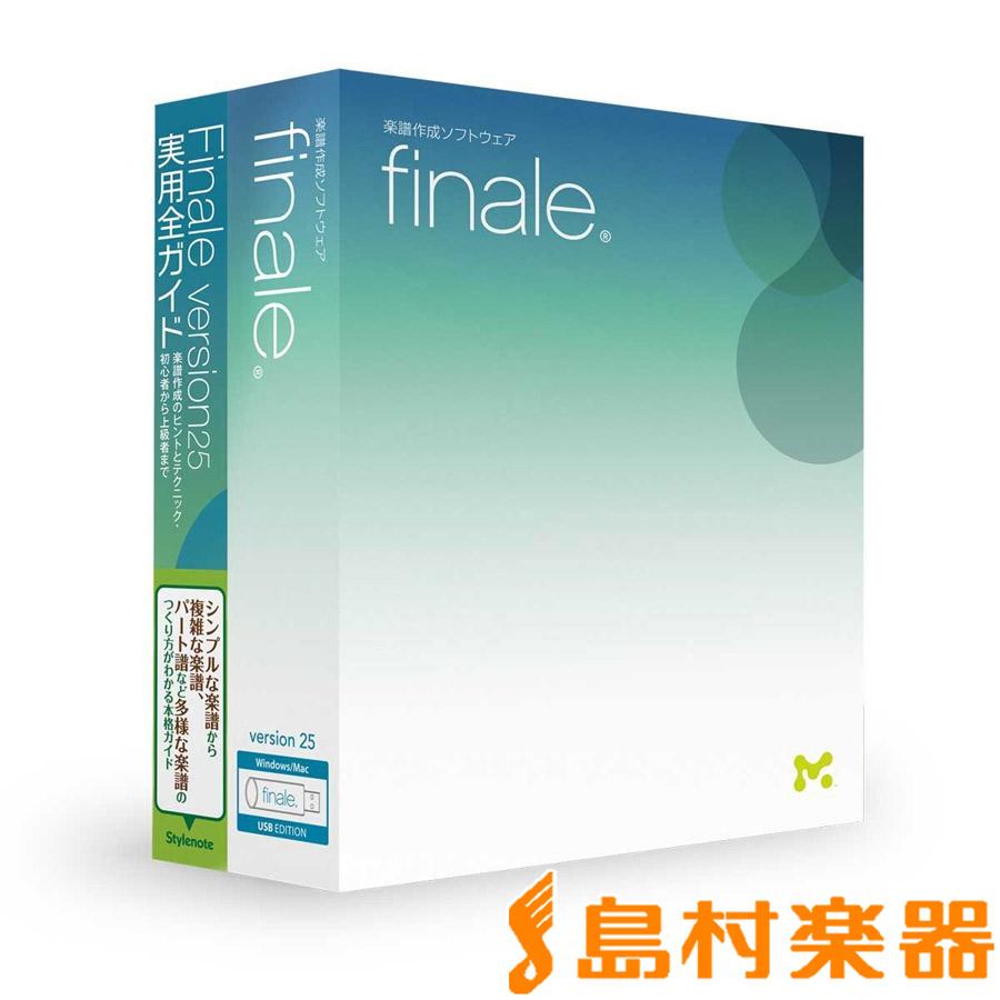 makemusic Finale 25 ガイドブック付属 通常版 楽譜作成ソフト 【メイクミュージック】