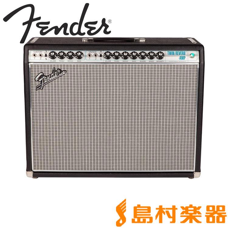 Fender '68 CUSTOM TWIN REVERB ギターアンプ 【フェンダー】