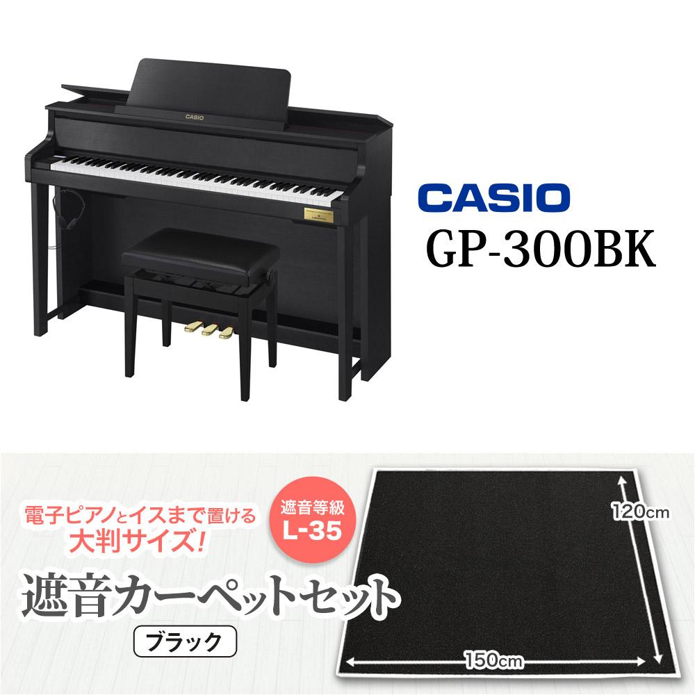 CASIO GP-300BK ブラックカーペット(大)セット 電子ピアノ 88鍵盤 【カシオ GP300】【配送設置無料・代引き払い不可】【別売り延長保証対応プラン:C】