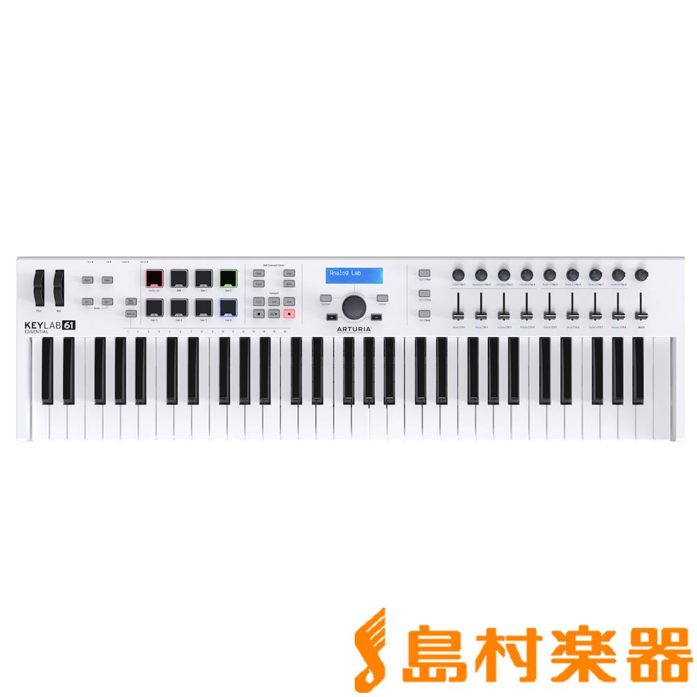【MiniV & Stage-73V プレゼント!2019/01/31迄】ARTURIA KeyLab Essential 61 (ホワイト) 61鍵盤 MIDIキーボード 【アートリア】