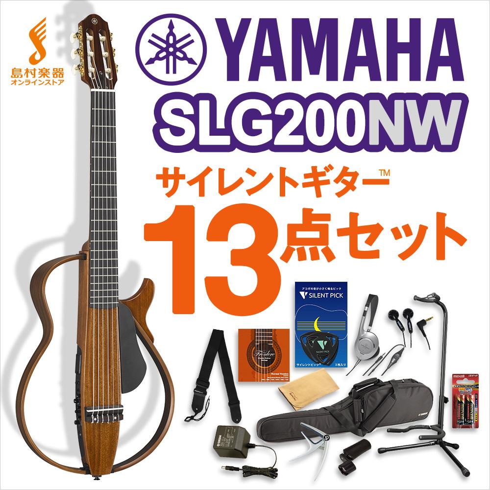YAMAHA SLG200NW サイレントギター13点セット クラシックギター 【ヤマハ】【初心者セット】【オンラインストア限定】